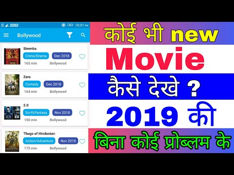 koi bhi movie download kare|new movie kaise download kare 2019 | how to download latest movie 2019