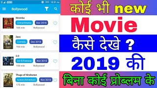 koi bhi movie download kare  |new movie kaise download kare 2019 | how to download latest movie 2019