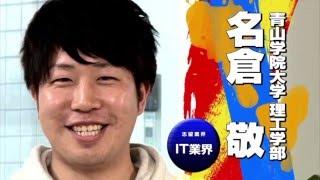 説明 就活ファール 名倉敬 本編パート1 ベンチャー企業志望学生の名倉敬...
