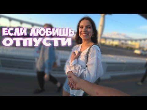 ПИКАП ПРАНК:ЕСЛИ ЛЮБИШЬ-ОТПУСТИ | PICKUP GIRLS | PRANK IN RUSSIA