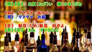 ダメなひと Part?(浜 博也&入山アキ子)  カラオケカバー(男女パート)
