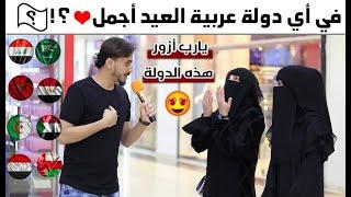 في اي دوله عربيه تحب تقضي إجازه العيد..؟🤔 | اكثر دوله عربيه يحبها اليمنيين😍 | #مقابلات_الشارع 🇾🇪
