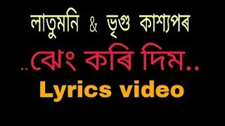 Pasot ako nokobi Lyrics video | Jheng kori dim lyrics video By Latumoni & Vreegu kashyap|HD Creation