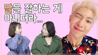 방탄소년단 '페르소나' 기자회견 후기