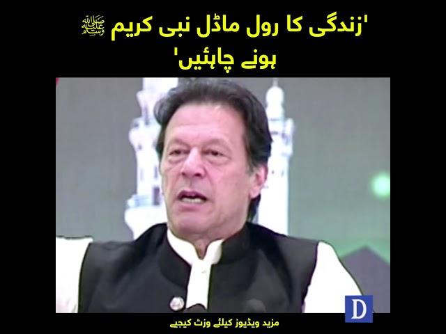 Hamara roll model Nabi Pak (SAW) hone chahiaya: PM Imran Khan