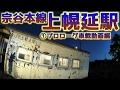 宗谷本線W71上幌延駅①プロローグ車載動画編