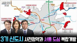경제클리핑 21회 - 3기 신도시 사전청약과 서울 도심…