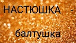 Рубрика:НАСТЮШКА-БАЛТУШКА😀