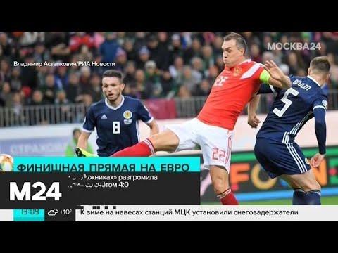 Сборная России по футболу разгромила Шотландию со счетом 4:0 - Москва 24