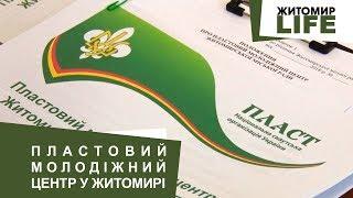 """Створення """"Пластового молодіжного центру"""" у Житомирі депутат вважає агресивним наступом націоналізму"""