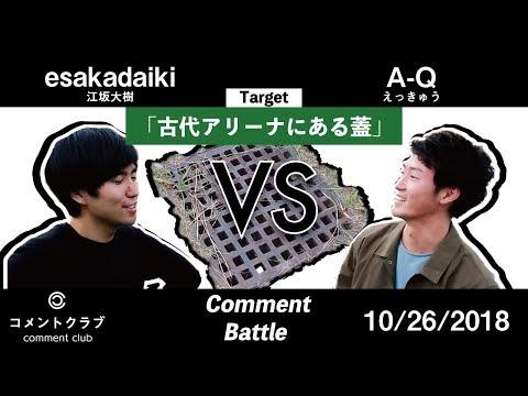 コメントバトル #2江坂大樹コメントクラブ VS えっきゅうコメントクラブ
