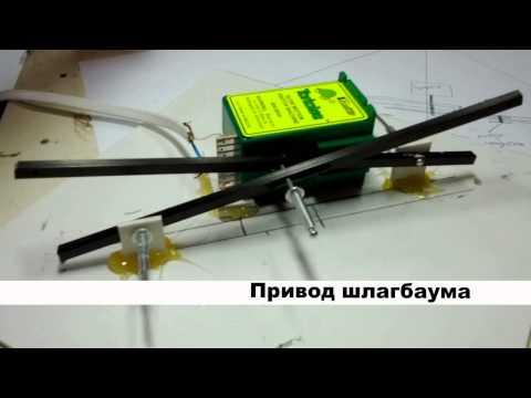 привод для автоматического шлагбаума на макете