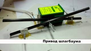 привод для автоматического шлагбаума на макете(, 2012-11-15T13:39:30.000Z)