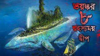 মানুষের শাসন চলে না যেখানে - রহস্যময় ৮ দ্বীপ এবং চোখধাধানো কিছু পেছনের সত্য || Top Amazing Islands
