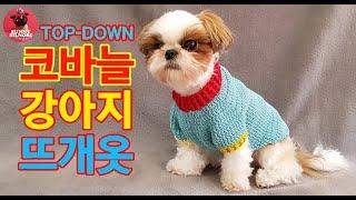 [써니의실노리]코바늘 강아지 고양이 뜨개옷 ㅣHow t…