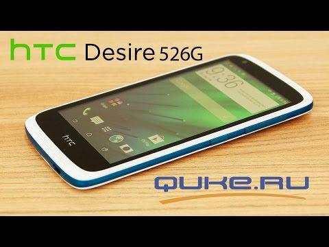 Обзор HTC Desire 526G Dual SIM ◄ Quke.ru ►
