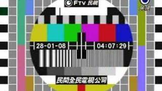(Taiwan) FTV Channel 民視 Testcard 檢驗圖 (Philips PM5544, DVB-T) thumbnail
