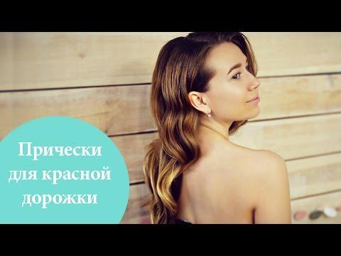 3 прически для Красной Дорожки Одесского Международного Кинофестиваля | G.Bar | Oh My Look!