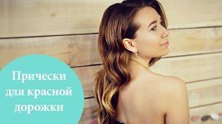 видео Где в Киеве арендовать красную дорожку