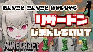 [LIVE] 【Minecraft】サプライズってすばらしい【#りりむとあそぼう】