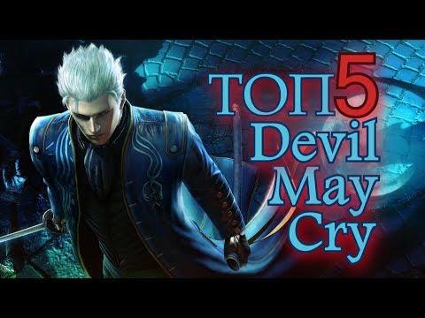 ТОП 5 вещей в Devil May Cry, о которых вы не знали
