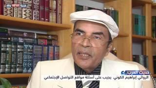 الروائي إبراهيم الكوني ضيف الحلقة الخامسة من حديث العرب يجيب على أسئلتكم