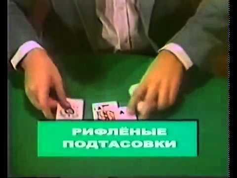 Шулера   Подтасовки   3 Выпуск