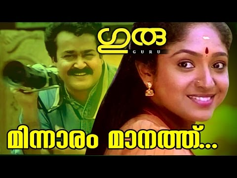 Minnaram Manathu... | Superhit Malayalam Movie | Guru | Movie Song