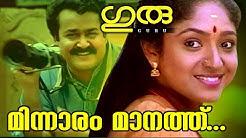 Minnaram Manathu...   Superhit Malayalam Movie   Guru   Movie Song