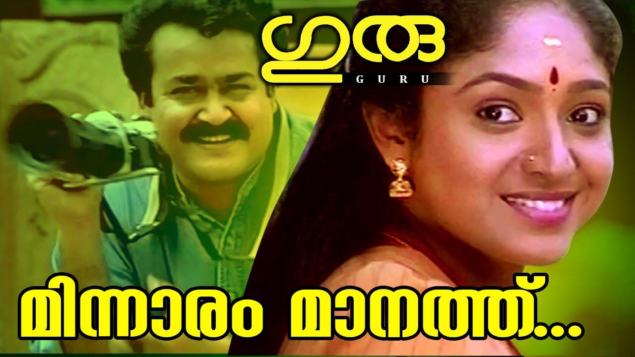 Minnaram Manathu    | Superhit Malayalam Movie | Guru | Movie Song