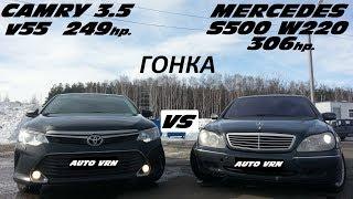 CAMRY 3.5 V55 vs MERCEDES S500 W220 . НЕМЕЦ ИЛИ ЯПОНЕЦ.?!