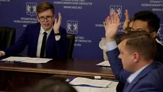 видео: II Заседание Молодежного правительства Новосибирской области III созыва