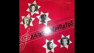 Πόσες Χαραυγές - Ελένη Λεγάκη - Λένα Σαββίδου - Νίκος Τσολάκης (Λαϊκός Περίπατος)1972