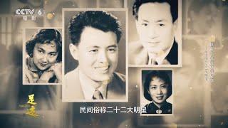 【足迹——银幕上的新中国故事】第三十一集:新中国的二十二大明星