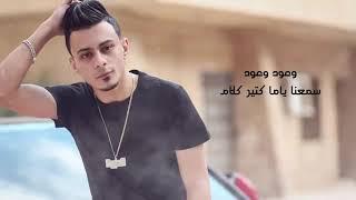 اغنية  باب المحبه  علي قدورة Bab ElMa7aba   Ali Adora