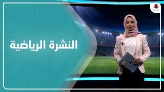 النشرة الرياضية | 20 - 02 - 2021 | تقديم صفاء عبدالعزيز | يمن شباب