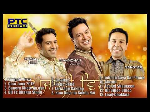 Punjabi Virsa 2007 To 2018 Collection   Manmohan Waris   Kamal Heer   Jukebox Of Punjabi Virsa