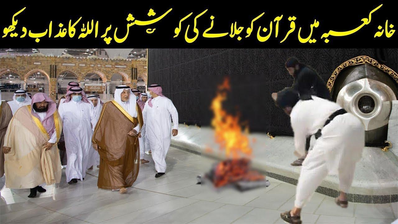 Khana Kaba Mein Quran e Majeed Ki Behurmati Par Kya Huwa? Kahani Center