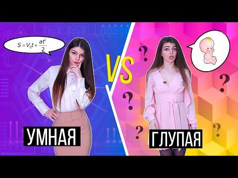 УМНАЯ ДЕВУШКА VS ГЛУПАЯ 2 | СКЕТЧ