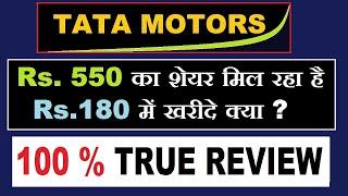 TATA Motors खरिदे क्या ? 100% True Review in Hindi by SMkC