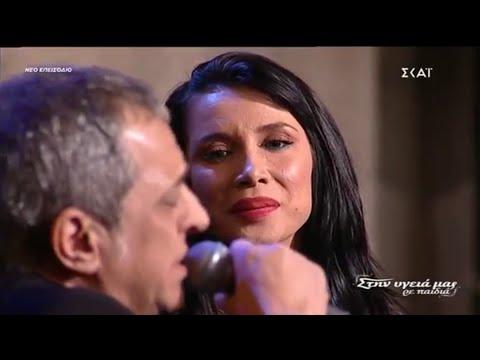 Πάολα - Αδαμαντίδης - Στην υγειά μας 2/3/2019