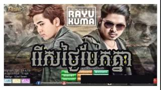 Rers Thgaiy Bek Knea - រើសថ្ងៃបែកគ្នា - Kuma  + Sokun Therayu - Town vol 76