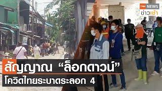 """สัญญาณ """"ล็อกดาวน์"""" โควิดไทยระบาดระลอก 4 l TNN News ข่าวเช้า วันพุธที่ 7 กรกฎาคม 2564"""