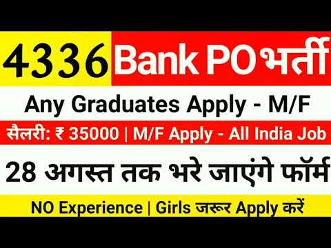 4336 Bank PO की बड़ी भर्ती,सैलरी:35000। Any Graduate Apply | All India Job | IBPS PO 2019