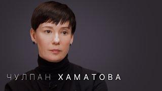 Чулпан Хаматова — про Галину Волчек, «Современник», хейт «Зулейхи» и Владимира Путина