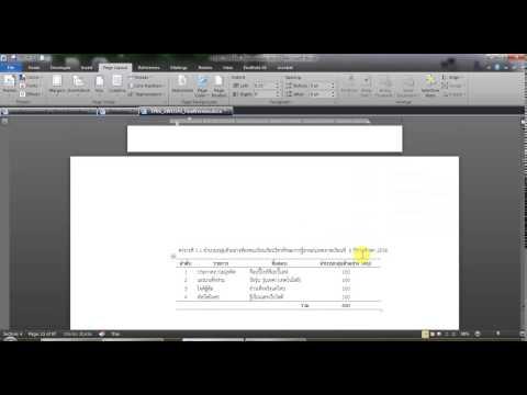เทคนิคการใช้ Page Break and Section Break สำหรับ Ms Word