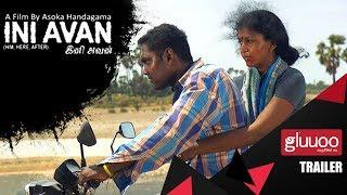 Video Ini Avan Movie Trailer  | ඉනියවන් සිංහල චිත්රපට Trailer download MP3, 3GP, MP4, WEBM, AVI, FLV September 2019