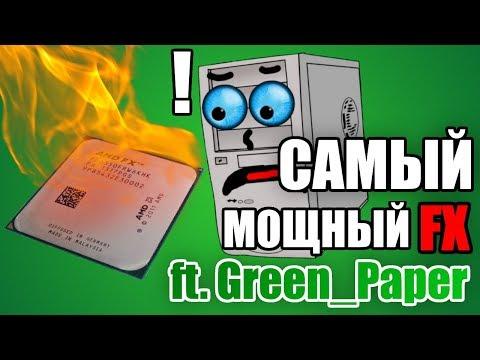 Самый мощный AMD FX9590 Feat. GreenPaper