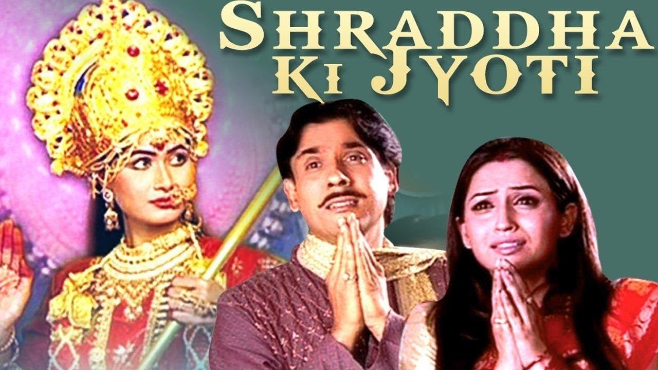 श्रद्धा की ज्योति - माँ दुर्गा के शक्ति की कहानी - Shraddha Ki Jyoti Hindi Movie - Maa Durga Movie