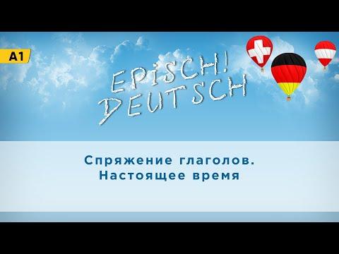 Deutsch A1: Немецкий язык....